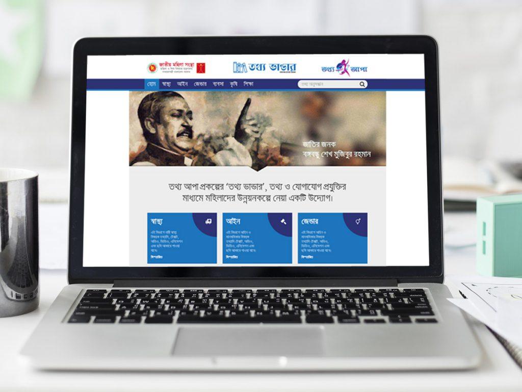 Knowledge Bank of Jatiyo Mohila Sangstha
