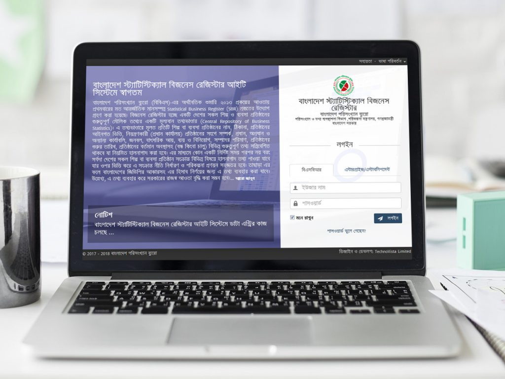 Bangladesh Statistical Business Register (BSBR) System